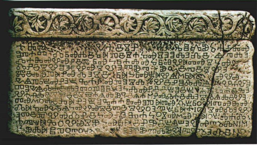 Baščanska ploča, najstarszy zachowany tekst w głagolicy, znaleziony na wyspie Krk w Chorwacji, źródło: Wikimedia Commons